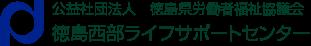 徳島西部ライフサポートセンター
